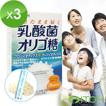 井藤ITOH 乳酸菌木寡糖粉3盒