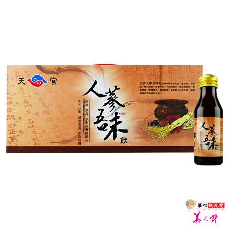 品特【華陀扶元堂】天官-人蔘五味飲1盒(6瓶/盒)