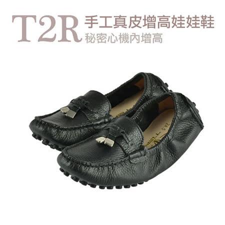 【T2R】真皮超人氣心機娃娃平底鞋_方框款 (內無增高鞋墊) 黑 5870-0044