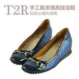 【T2R】拼接扣環增高娃娃鞋  藍 ↑6cm 5870-0108