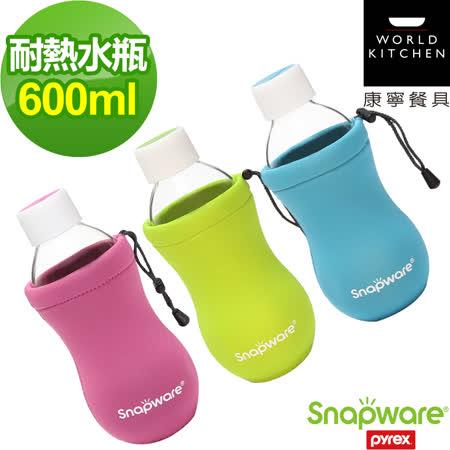 【Snapwar 康寧密扣】Eco Grip耐熱曲線玻璃水瓶-600ml (二入組)