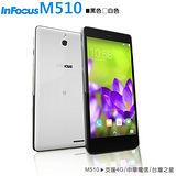 現貨【4G-LTE】InFocus M510四核心智慧型手機(簡配)■送保貼+6000MA行動電源