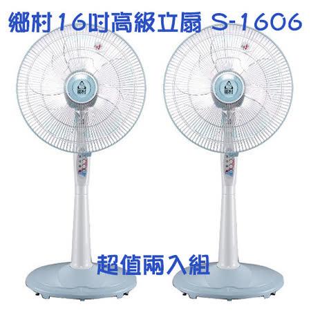 【鄉村】16吋高級立扇 S-1606 ~超值兩入組