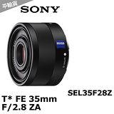 SONY Sonnar T* FE 35mm F2.8 ZA (平輸) - 加送抗UV保護鏡+專用拭鏡筆+相機清潔組