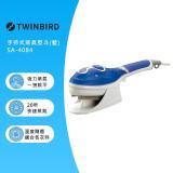 日本TWINBIRD手持式蒸氣熨斗SA-4084TW(藍色)