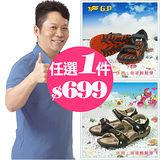 【G.P】阿亮代言~男/女休閒涼拖鞋