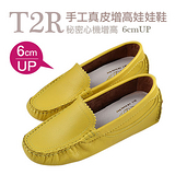 【T2R】手工真皮人氣心機增高娃娃鞋素面款 黃↑6cm 5870-0155
