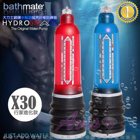 英國BATHMATE HYDROMAX 大力士鍛鍊水幫浦終極訓練器 入門進化款