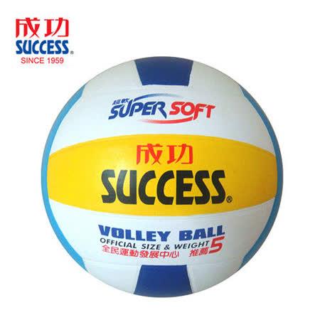 【SUCCESS成功】日式三色排球 S1351