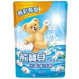 ★超值2入組★熊寶貝沁藍海洋香補充包1.84L