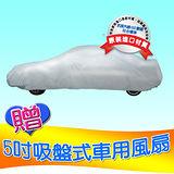 銀河科技全功能車罩-轎車款(送5吋(吸盤式)二段式車用風扇)