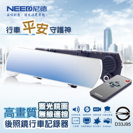 【NEED前後雙鏡頭行車記錄器尼德】超薄FHD遙控藍片後視鏡行車記錄器(RX450)