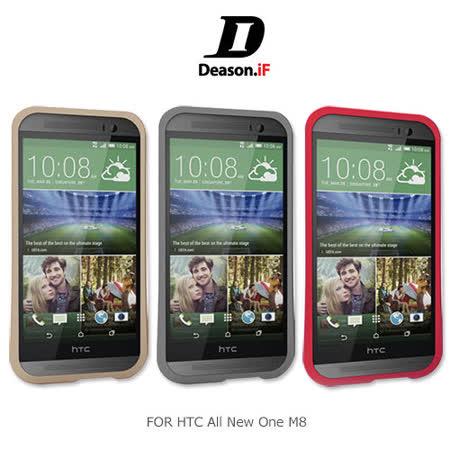 Deason.iF 台灣精品 HTC All New One M8 免螺絲 鋁合金 磁扣邊框