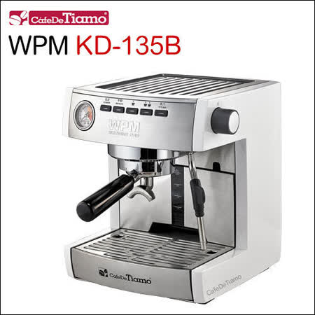【部落客推薦】gohappy快樂購物網Tiamo WPM KD-135B 義式半自動咖啡機-白色 110V (HG0964W)評價怎樣happy go 愛 買