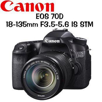CANON EOS 70D 18-135mm STM (公司貨)-送64G+專用鋰電池*2+相機包+UV保護鏡+ WT3520大腳架+LENSPEN拭鏡筆+保護貼
