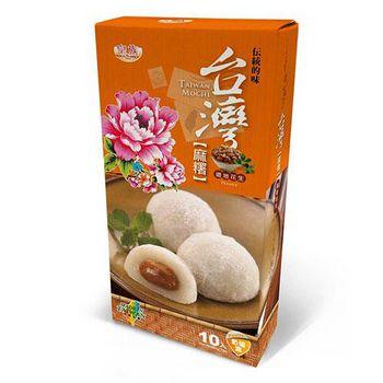 皇族 台灣花生麻糬 200G/盒(任選館)