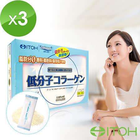 井藤ITOH 日本頂級低分子100%膠原蛋白粉3盒