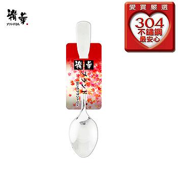 精華 304日式特厚咖啡匙(13.3*2.7cm)