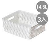 【日式藤紋】白藤收納置物籃(14.5L) 3入