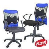 吉加吉 雙用款 透氣網椅 TW-061 寶藍色 附布面保暖坐墊 職員學生椅.