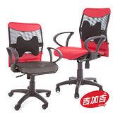 吉加吉 雙用款 透氣網椅 TW-061 紅色 附布面保暖坐墊 職員學生椅.