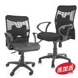 吉加吉 雙用款 透氣網椅 TW-061 黑色 附布面保暖坐墊 職員學生椅.