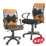 吉加吉 雙用款 透氣網椅 TW-061 橘色 附布面保暖坐墊 職員學生椅