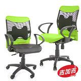 吉加吉 雙用款 透氣網椅 TW-061 綠色 附布面保暖坐墊 職員學生椅