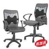 吉加吉 雙用款 透氣網椅 TW-061 灰色 附布面保暖坐墊 職員學生椅