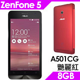 ASUS 華碩 ZenFone 5 A501CG 8GB 5吋手機平板【艷麗紅】-加送專用保護套+螢幕保護貼+5000mAh行動電源+筆型觸控筆