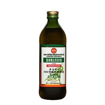 蘿蔓利可100%特級純橄欖油1L