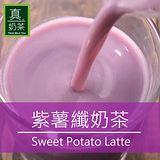 歐可真奶茶 紫薯纖奶茶 5盒 (10入/盒)