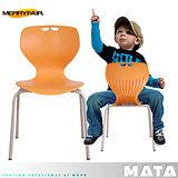 【Merryfair】MATA造型兒童米勒椅(可堆疊)-芒果橘