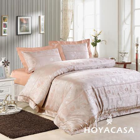 《HOYACASA 絢麗空間-粉沙駝》 雙人四件式星沙天絲緹花被套床包組