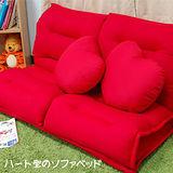 【KOTAS】甜蜜心型雙人沙發椅/床-兩色可選
