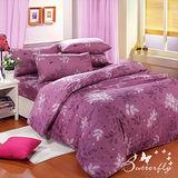 BUTTERFLY【幸運葉】雙人加大四件式被套床包組-紫紅