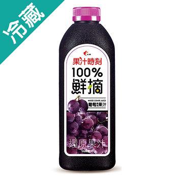 果汁時刻鮮摘葡萄綜合果汁960ml