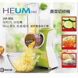 【韓國HEUM】果菜切碎機(LM-856)