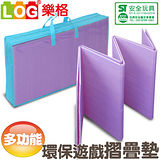 【LOG樂格】多功能折疊環保遊戲墊 _葡萄紫