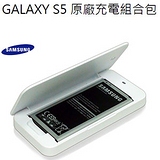 原廠Samsung S5(G900I)座充+電池配件組
