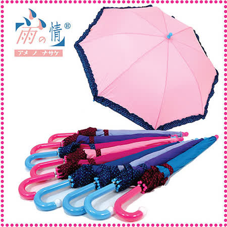 【台灣雨之情】兒童自動直傘〈素面點點滾邊〉超時尚多款顏色 雨傘/雨具/晴雨傘/兒童傘/大傘面