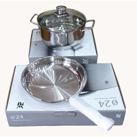 德國 WMF 達恩福 ⌀20湯鍋 / ⌀24平底鍋 不銹鋼精品廚具組