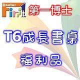 【第一博士】福利品-T6成長書桌-編號7