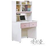 【優利亞-雙色亮彩】2.7尺書桌(全組)2色可選