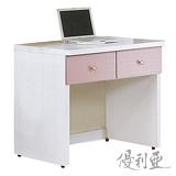 【優利亞-雙色亮彩】2.7尺書桌(下座)2色可選