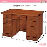 【優利亞-玄德樟木色】4.2尺辦公桌兼書桌
