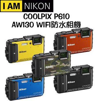 NIKON COOLPIX AW130 WIFI 防水相機 (公司貨)-送64G+專用鋰電池*2+戶外腳架+相機 包+漂浮手腕帶+原廠套+讀卡機+清潔組+保護貼