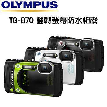 OLYMPUS TG-870 / TG870 防水相機 (公司貨)-送64G記憶卡+專用鋰電池*2+座充+相機包 +自拍棒+保護貼