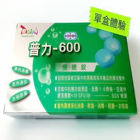 【普力600】-慢速錠(空氣淨化消毒錠劑)【單盒】