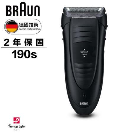 ▼德國百靈BRAUN-1系列舒滑電鬍刀190s